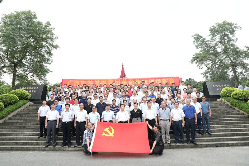 """集团公司开展""""不忘初心、牢记使命""""革命传统教育"""