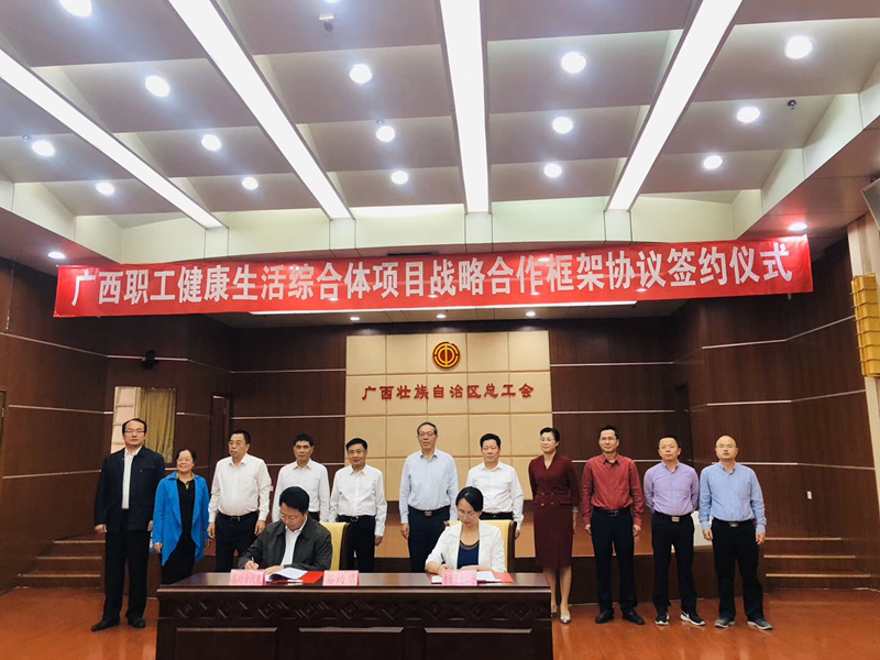 beplayapp旅发集团与自治区总工会签订战略合作框架协议_副本_副本.jpg