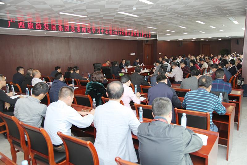 广西旅游发展集团党委召开2019年理论学习中心组第八次学习(扩大)会